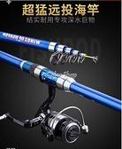 釣竿 海竿套裝全套特價海桿組合釣魚竿超硬碳素金屬漁輪遠投竿拋竿漁具 快速出貨