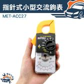『儀特汽修』小型指針三用鉤錶交流電流交流電壓直流電壓MET ACC27