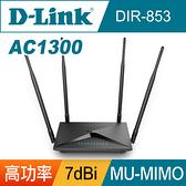 D-Link 友訊 DIR-853 AC1300 雙頻Gigabit無線路由器 [富廉網]