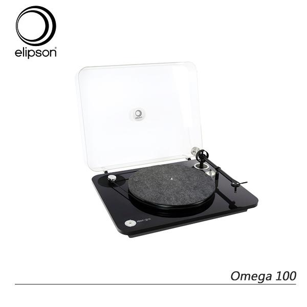 【24期0利率+限時特價】Elipson OMEGA-100 黑膠 唱盤 唱機 (黑色) Turntable 公司貨