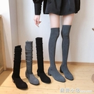 長靴女過膝2020秋冬新款百搭粗跟彈力襪靴瘦瘦高筒小個子高跟顯瘦 雙十一全館免運