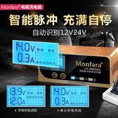 汽車機車電瓶充電器12v24v伏蓄電池充電機大功率純銅修復通用型ATF 格蘭小舖