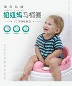 妞妞媽大號兒童坐便器馬桶圈男女寶寶坐墊幼兒嬰兒小孩便盆蓋架梯 夏洛特 LX