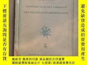 二手書博民逛書店einfuhrung罕見in den gebrauch des polarisationsmikroskopes(