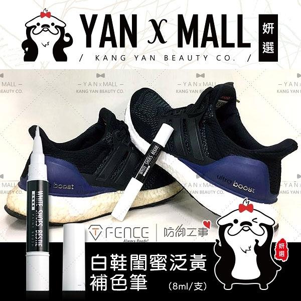 『限時特價』T-FENCE 防御工事 白鞋閨蜜泛黃補色筆 (8ml/支)【妍選】