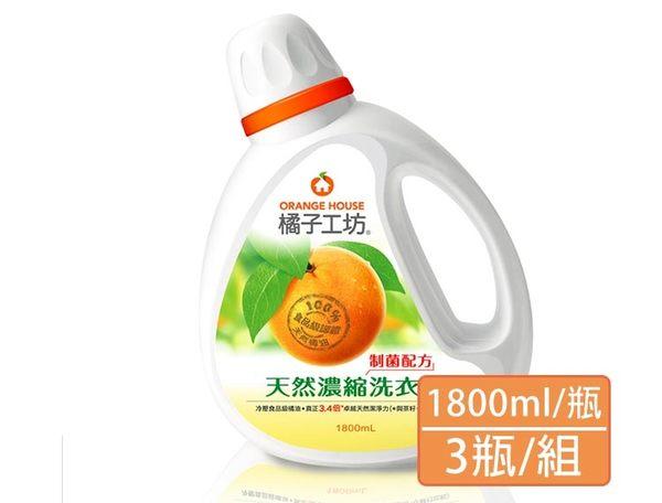 【橘子工坊】天然濃縮洗衣精1800ml*3瓶-制菌活力(如需訂購,請先來電預購,避免無貨可出)