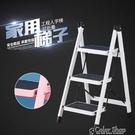 折疊梯子梯子家用折疊梯凳多功能扶梯加厚鐵管踏板室內人字梯三步梯小梯子  color shopYYP