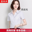 襯衫白襯衫女長袖短袖寬鬆春秋夏季工作服正...