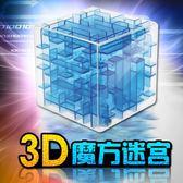 迷宮玩具走珠第一教室迷宮球魔方3D立體 全館免運