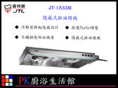 ❤PK廚浴生活館 ❤ 高雄喜特麗 JT-1833M 隱藏式排油煙機 雙渦輪增壓馬達