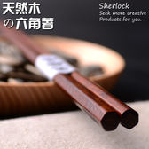 雙12購物節六角筷子楠木餐具經典家用出口日本實木筷子