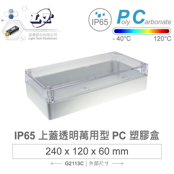 『堃邑Oget』Gainta G2113C 240 x 120 x 60mm 萬用型 IP65 防塵防水 PC 塑膠盒 淺灰 透明上蓋
