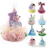定制姓名年齡兒童生日帽子寶寶一周歲派對布置裝飾成人裝扮公主 【優樂美】