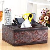 歐式家用多功能紙巾盒抽紙盒 餐巾紙抽盒茶幾客廳遙控器收納簡約·享家生活馆