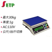松展 30kg電子磅秤 AW501-30