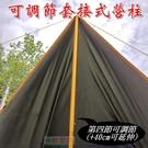 【JIS】AP332 32mm一體式磨砂鋁合金串接營柱 高度280~320cm 4+1節 天幕桿主營柱首選