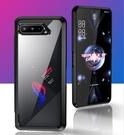 華碩ROG Phone5 晶透亞克力ZS673KS 歐美熱銷透明氣囊防摔套