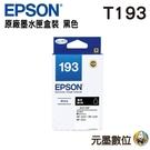 【原廠盒裝墨匣 黑色】EPSON T193 T193150 公司貨 適用於WF-2531/2631/2541/2651