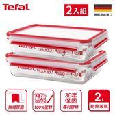法國特福Tefal  德國EMSA原裝無縫膠圈耐熱玻璃保鮮盒 2.0L (2入組)