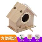鳥籠 鳥窩鸚鵡窩實木制保暖繁殖箱戶外鳥巢房屋玄風虎皮八哥小房子