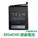 【免運費】含稅附發票【送4大好禮】HTC U12 life 青春版 U12life 原廠電池 B2Q6E100