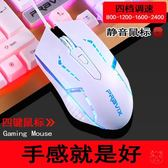 滑鼠有線游戲發光電競滑鼠usb筆記本台式電腦磨砂靜音辦公家用LOL(百貨週年慶)