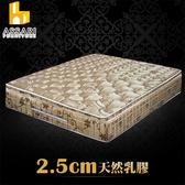 ASSARI-完美2.5CM天然乳膠三線強化側邊獨立筒床墊(單人3尺)