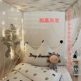 學生床上防蚊帳宿舍單人0.9上下鋪文帳1.0m上鋪1.2米床1.5m女簡易   圖拉斯3C百貨