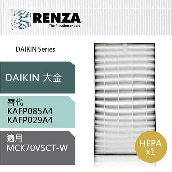 【南紡購物中心】RENZA濾網 適用Daikin 大金 MCK70VSCT-W MCK70 MCK70VSCTW 清淨機 濾芯