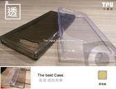 【高品清水套】華碩5.2吋 ZenFone3 ZE520KL 矽膠皮套手機套殼保護套背蓋果凍套