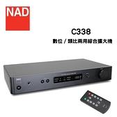 NAD 英國 C338 數位/類比兩用綜合擴大機【公司貨保固+免運】