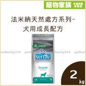 寵物家族-法米納天然處方系列-犬用成長配方2kg