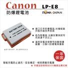 ROWA 樂華 FOR CANON LP-E8 LPE8電池 保固一年 550D 600D Kiss X4 T2i 650D 700D