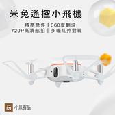 【coni shop】米兔遙控小飛機 現貨 小米有品 空拍機 遙控飛機 玩具 720P 無人機 迷你