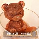 小熊冰塊硅膠模具飲料冰淇淋立體冰雕制冰模具【宅貓醬】
