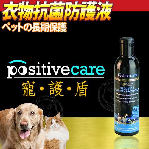 【培菓平價寵物網】 寵護盾系列》bedding 寵物衣物抗菌防護液-250ml/瓶