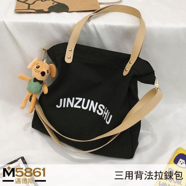 【帆布包】純棉 JINZUNSHU 側背包 肩背包 斜跨包+皮革背帶/肩背+手提+斜跨/拉鍊/黑(不含玩偶)