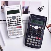 計算器學生用初中生大學考試科學函數計算器攜便多功能計算機