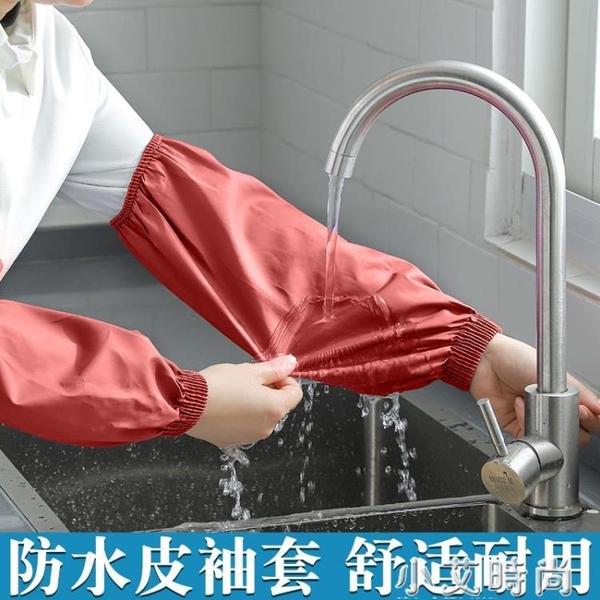 防水袖套女長款廚房防油護袖男工作防污袖頭成人勞保耐磨PU皮套袖 小艾新品