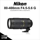 登入禮~7/31 Nikon AF-S NIKKOR 80-400mm F4.5-5.6 G ED VR 國祥公司貨 4級防震 大黑二 【24期】薪創
