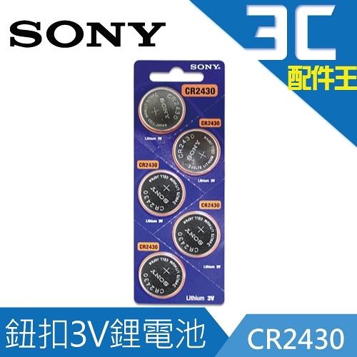 【原廠公司貨】SONY CR2430 鈕扣型電池5入/卡