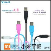 ☆Xmart Micro USB 2M/200cm 傳輸線/高速充電/小米 MIUI Xiaomi 小米平板