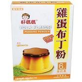 好媽媽 雞蛋布丁粉 105g(6人份)/盒【康鄰超市】