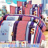 鋪棉床包 100%精梳棉 全舖棉床包兩用被四件組 雙人5*6.2尺 Best寢飾 6973