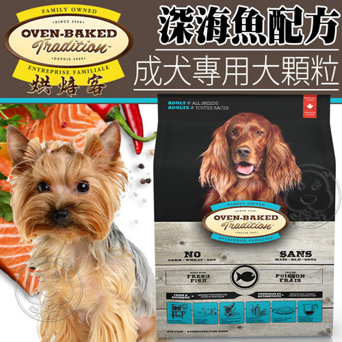【zoo寵物商城】(免運)(送刮刮卡*2張)烘焙客Oven-Baked》成犬深海魚配方犬糧大顆粒25磅11.3kg/包