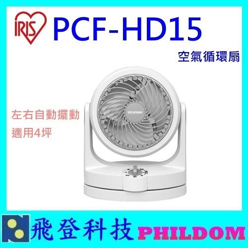 IRIS PCF-HD15空氣循環扇 PCFHD15氣流空氣循環扇 靜音 電風扇 風扇 適用4坪 公司貨 PCFHD15W HD15