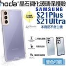HODA 晶石 鋼化玻璃 軍規 防摔 保護殼 適用於三星 S21 Plus Ultra