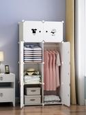宿舍單人小號衣柜組裝塑料布衣櫥 cf