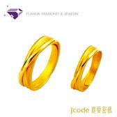 J'code真愛密碼*七夕系列*信望愛-純金戒指、對戒-元大鑽石銀樓