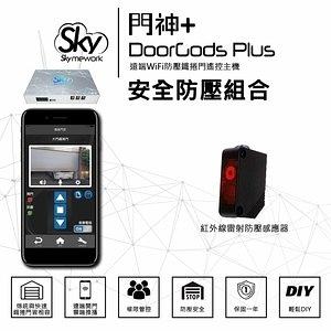 門神+ (DoorGods Plus) / 手機遙控捲門.防壓安全組合